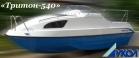 Каютный катер (моторная лодка) Тритон-540